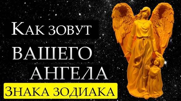 АНГЕЛЫ ЗОДИАКА.