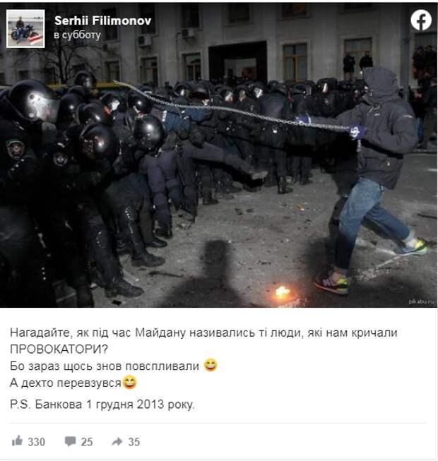Маляр с цепью. О тех, кто атаковал Офис президента Украины