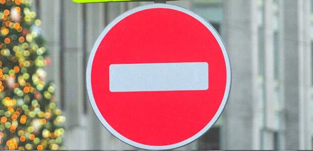 Дорожный знак. Фото: Мос. ру