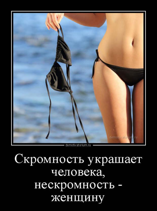 5402287_demotivatorium_ru_skromnost_ukrashaet_cheloveka_neskromnost__jenshinu_129167 (520x700, 101Kb)