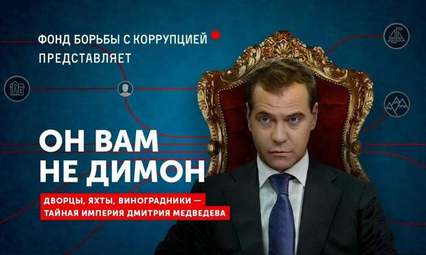 Человек, который НЕ. За что ругали и презирали Дмитрия Медведева