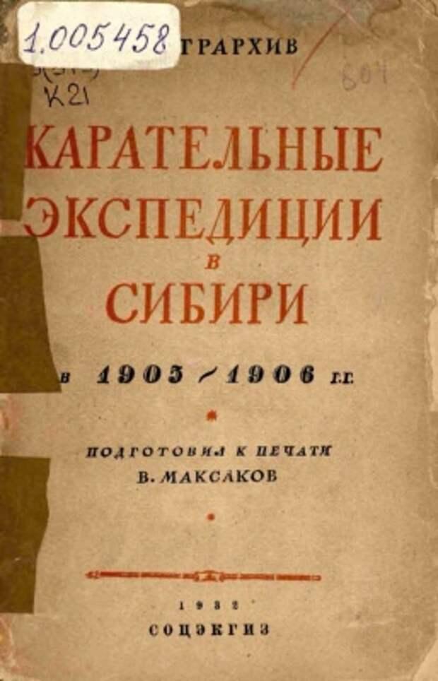 Карательные экспедиции в Сибири в 1905-1906 гг.
