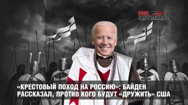 «Крестовый поход на Россию»: Байден рассказал, против кого будут «дружить» США