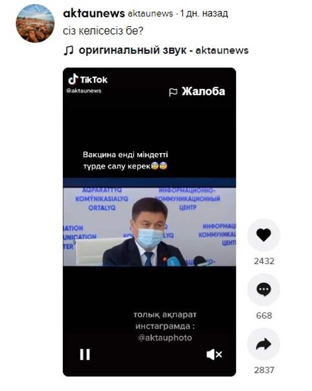 Фейковое видео об обязательной вакцинации в Казахстане распространяют в соцсетях