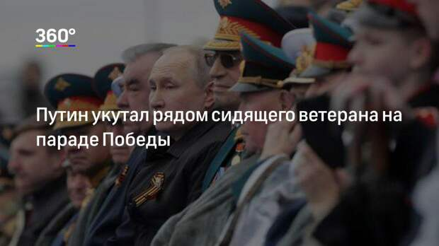 Путин укутал рядом сидящего ветерана на параде Победы