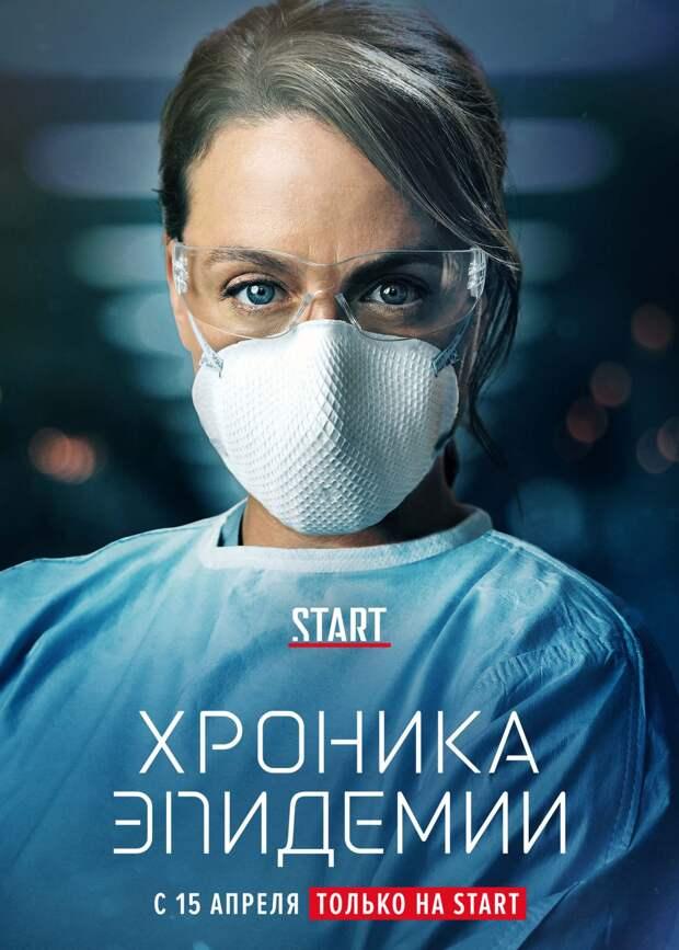 Первый канадский сериал про коронавирус покажут в России