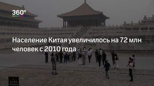 Население Китая увеличилось на 72 млн человек с 2010 года