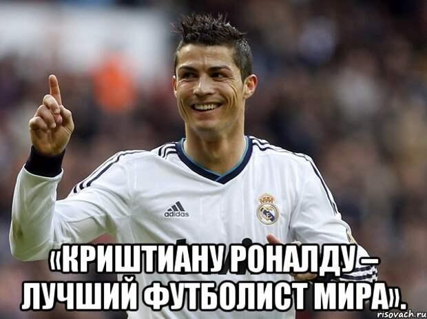 Роналду – лучший игрок мира, «Локомотив» – первый в РФПЛ, СКА опять обыграл ЦСКА и другие новости утра