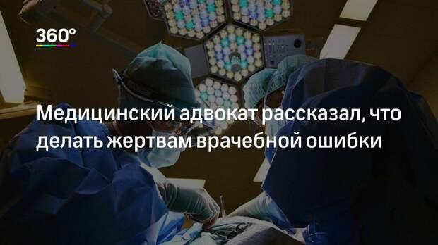 Медицинский адвокат рассказал, что делать жертвам врачебной ошибки