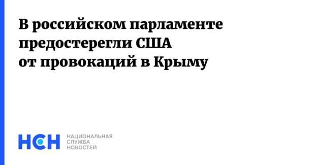 В российском парламенте предостерегли США от провокаций в Крыму