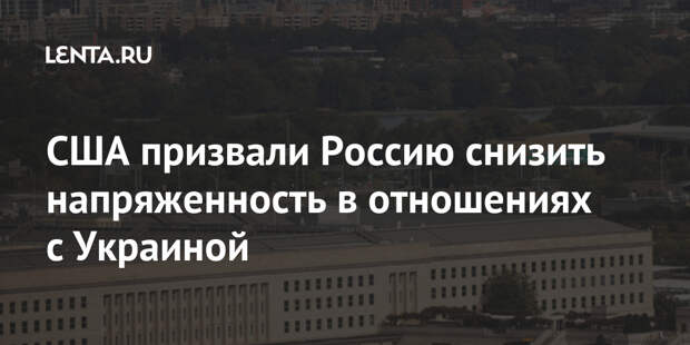 США призвали Россию снизить напряженность в отношениях с Украиной