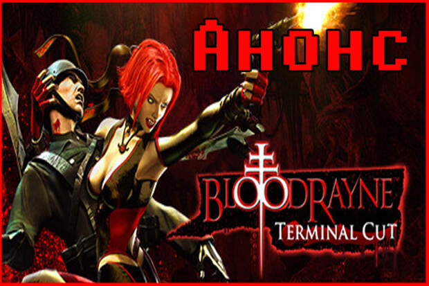 Анонс переиздания BloodRayne