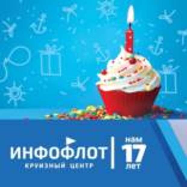 Круизный центр «Инфофлот» - акция: «17 подарков за 17 лучших историй о круизах»!