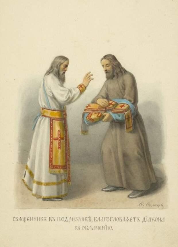 Российское священство 19 века в иллюстрациях Фёдора Григорьевича Солнцева.