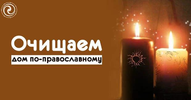 Очищаем дом по-православному