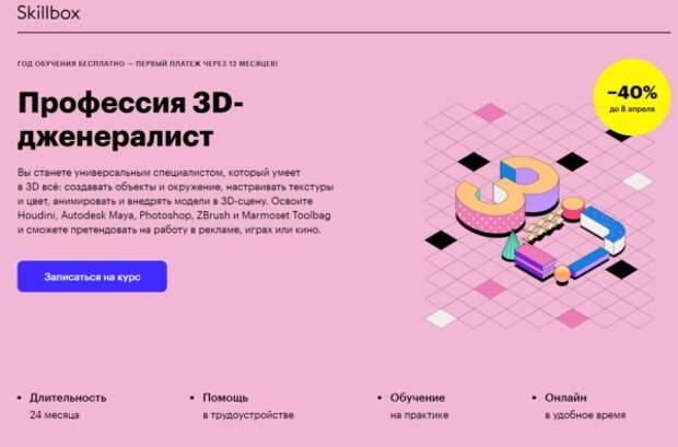 Топ-10 онлайн-курсов для 3D-дизайнеров: подборка лучших программ обучения