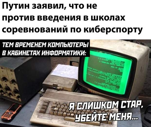 Путин не против киберспорта