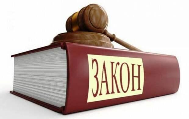 Что конкретно изменится в российских законах в октябре-2020