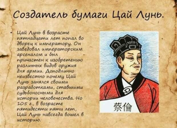 Оказывается, бумагу изобрел этот загадочный китаец Цай Лунь, о котором мир узнал только после того, как в Китае прочно обосновались европейские монахи-иезуиты