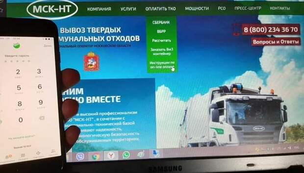 Регоператор назвал распространенные ошибки при онлайн‑оплате услуг в Подольске