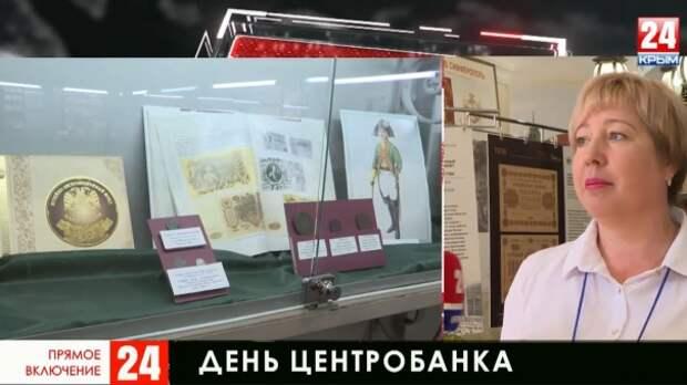 В музее истории Симферополя проходит акция, посвященная 250-летию бумажных денег России