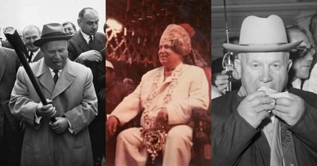 Зарубежные приключения Никиты Хрущёва
