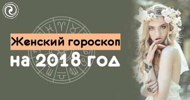 Женский гороскоп на 2018 год