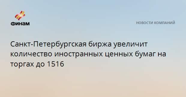 Санкт-Петербургская биржа увеличит количество иностранных ценных бумаг на торгах до 1516