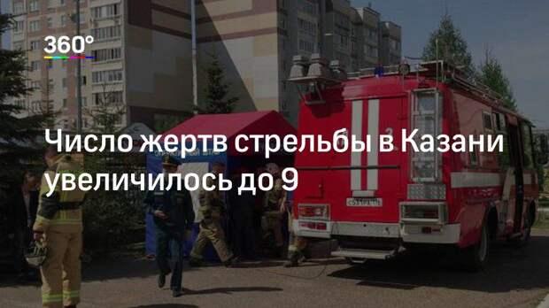 Число жертв стрельбы в Казани увеличилось до 9