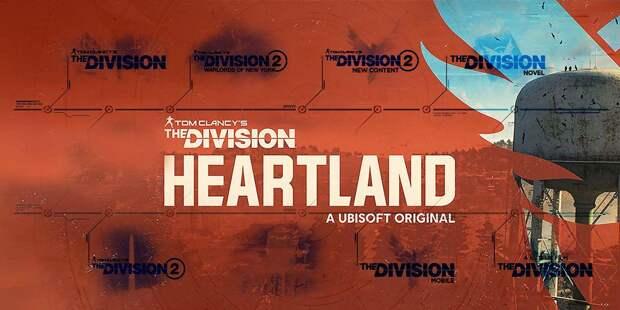 Игровая индустрия - В сеть утекло более 20 минут геймплея The Division Heartland