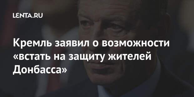 Кремль заявил о возможности «встать на защиту жителей Донбасса»