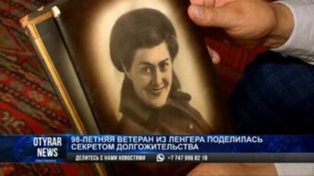 98-летняя ветеран из Ленгера поделилась секретом долгожительства