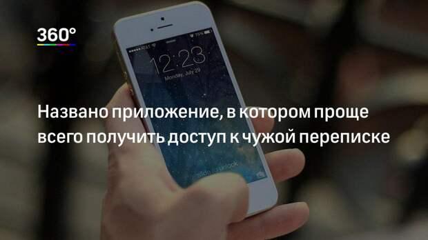 Названо приложение, в котором проще всего получить доступ к чужой переписке