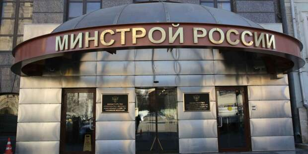 Минстрой и «Дом.РФ» не сошлись характерами