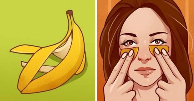 Банановая кожура убирает отечность. / Фото: Zen.yandex.by