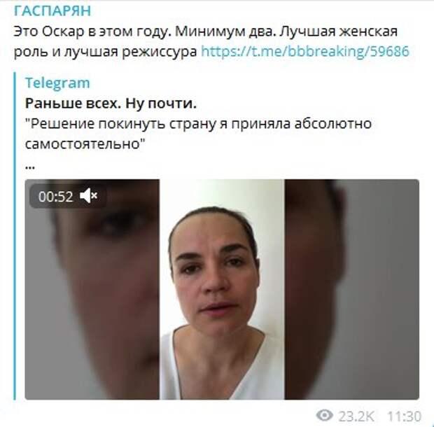 "Противница Лукашенко записала откровенное видео с намёком. Гаспарян дал ""Оскар"""