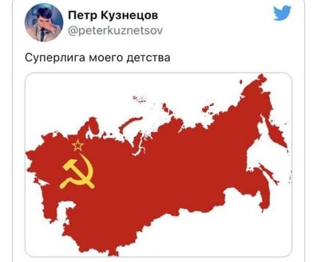 Шутки и мемы про Суперлигу и ее роспуск