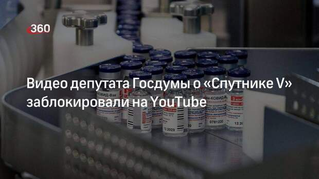 Видео депутата Госдумы о «Спутнике V» заблокировали на YouTube
