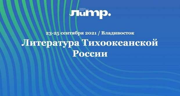 Во Владивостоке открылся фестиваль «Литература Тихоокеанской России»