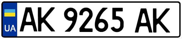Автомобильные номера России, Белоруссии, Казахстана, Украины, коды регионов