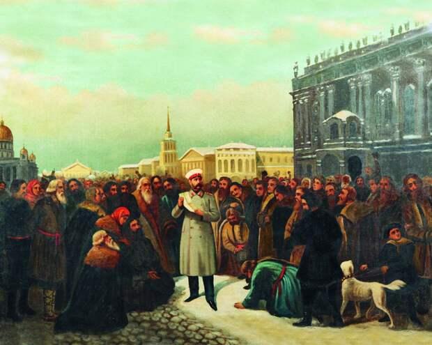 Александр II читает Манифест об отмене крепостного права в Санкт-Петербурге. Картина Г. Диттенбергера