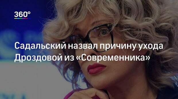 Садальский назвал причину ухода Дроздовой из «Современника»