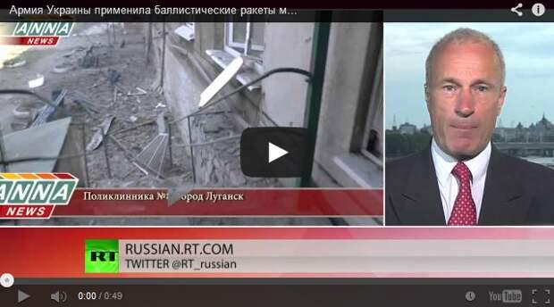 Эксперт: Использование баллистических ракет на Украине - это военное преступление
