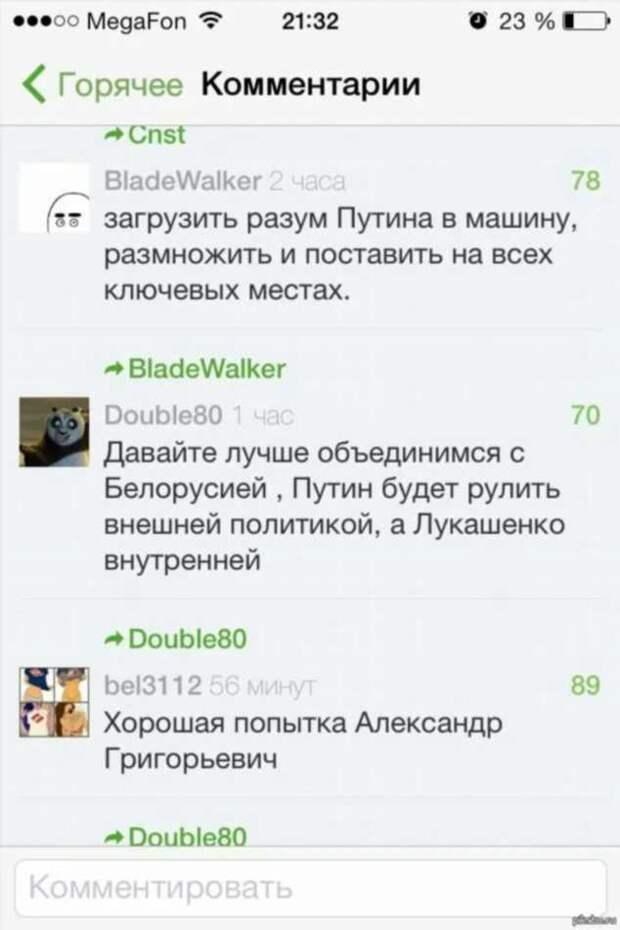 Смешные комментарии. Подборка chert-poberi-kom-chert-poberi-kom-27300504012021-15 картинка chert-poberi-kom-27300504012021-15