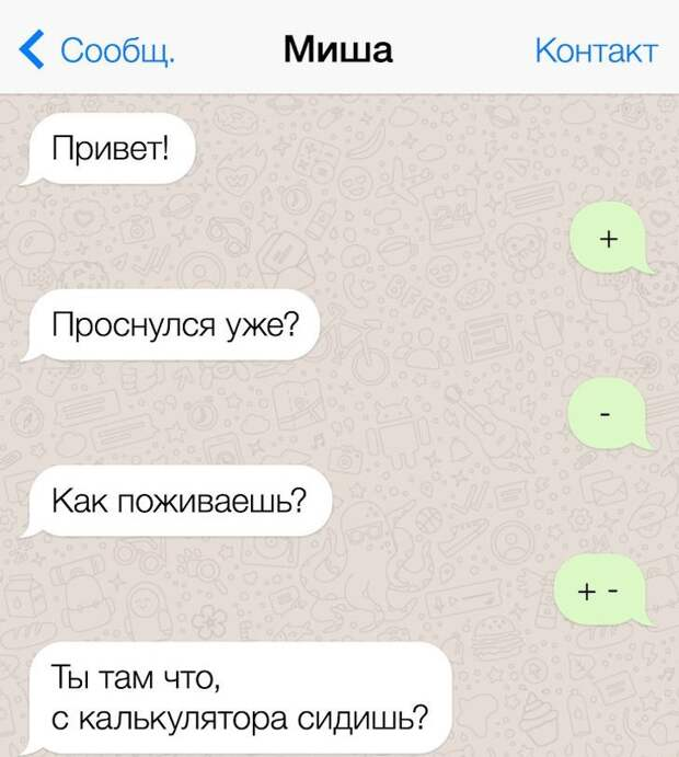 СМС от людей, которые живут в трех стихиях: сарказм, юмор и остроумие