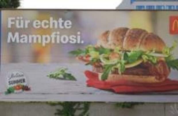 «Макдоналдс» оскорбил итальянцев