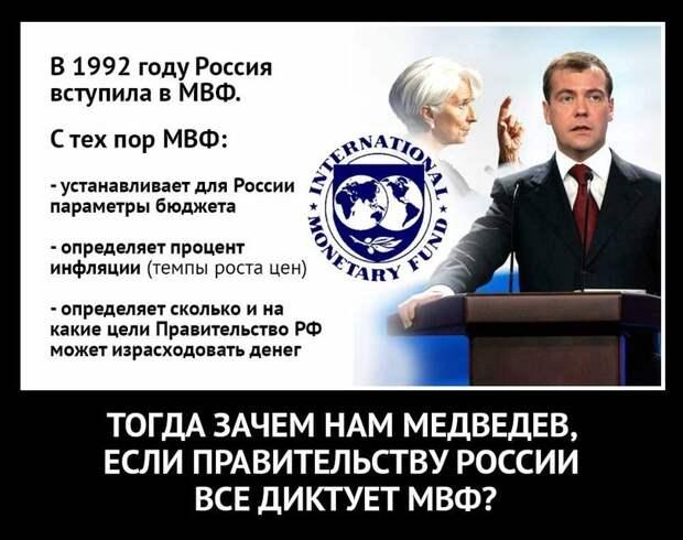 Путин переиграл МВФ