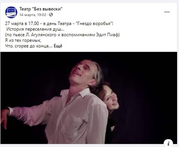 Театр «Без вывески» покажет спектакль «Гнездо воробья»