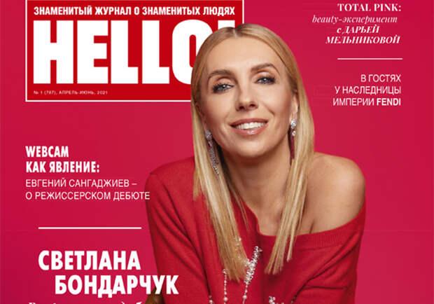 Светлана Бондарчук, Любовь Аксенова и другие герои весеннего номера журнала HELLO!