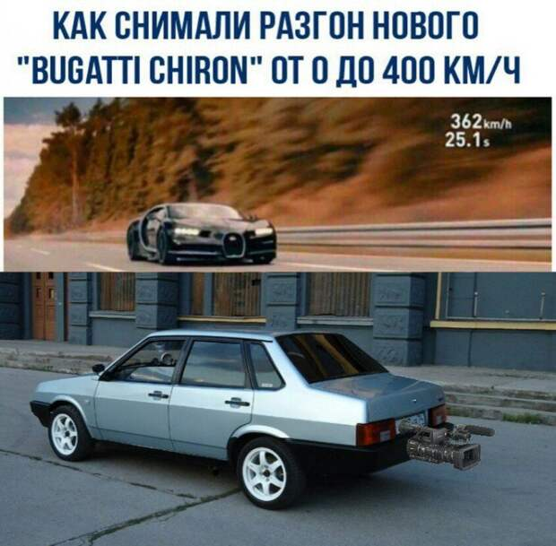как снимали разгон нового bugatti chiron авто, автомобильный, автоприкол, автоприколы, одборка, прикол, приколы, юмор
